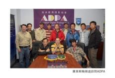 ADPA活动花絮