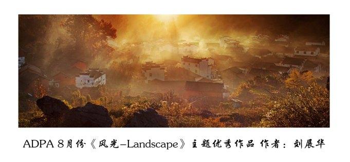 ADPA8月份《风光》主题优秀作品-刘展华