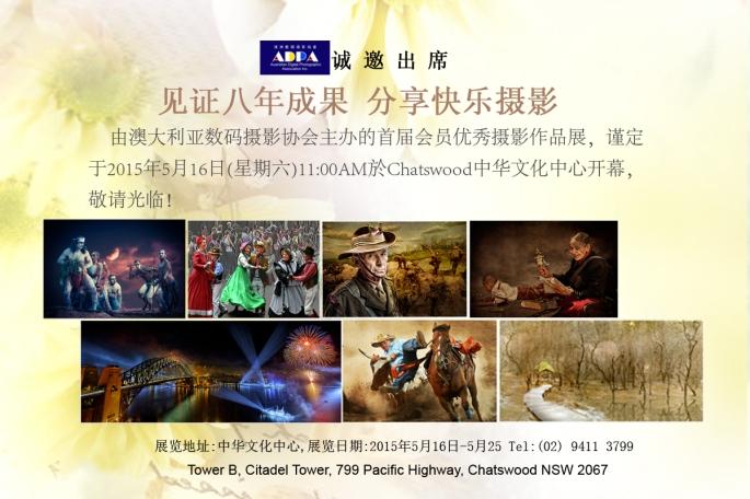 ADPA会员作品展